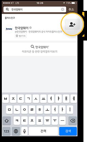 '한국암웨이'와 플러스친구 맺기