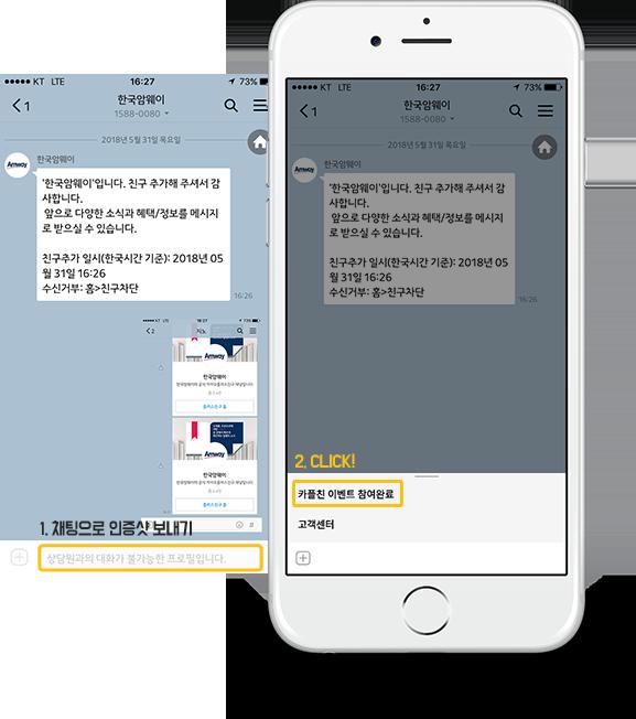 플러스친구 1:1 채팅 기능을 이용해 소개 인증샷 전송 후 '카플친 이벤트 참여완료' 클릭