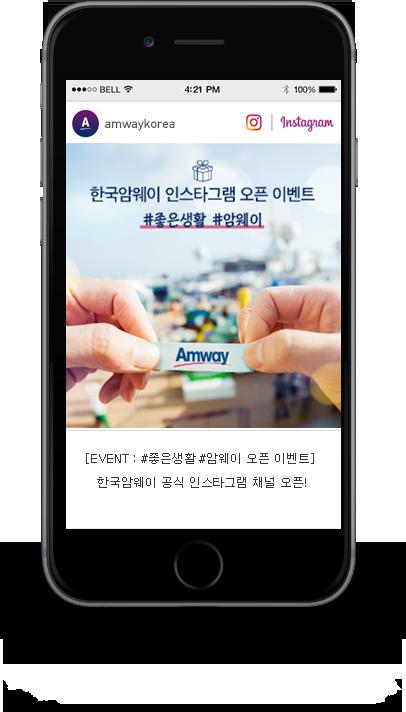 한국암웨이 인스타그램 오픈 이벤트 #좋은생활 #암웨이, 한국암우에이 공식 인스타그램 채널 오픈! (인스타그램 화면)