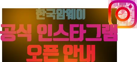 한국암웨이 공식 인스타그램 오픈 안내