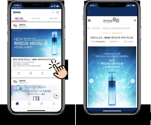 스마트폰 암웨이 센트럴 앱, 암웨이온 앱 이미지