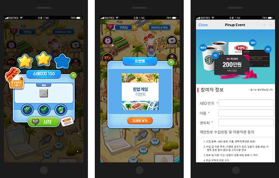 게임 내 참여자 정보 입력 화면