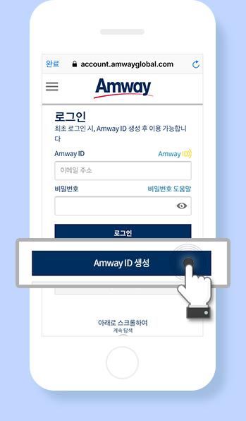 Amway ID 생성