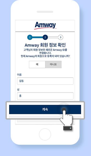 미가입 회원 확인