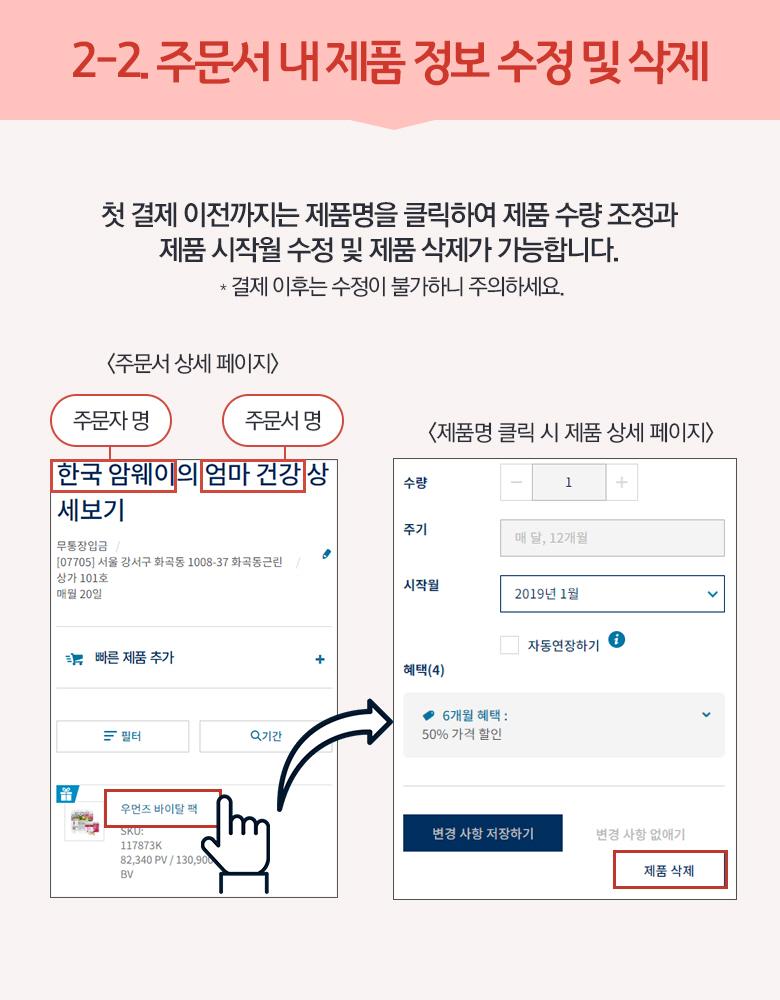 2-2. 생성한 주문서 정보 수정 및 삭제