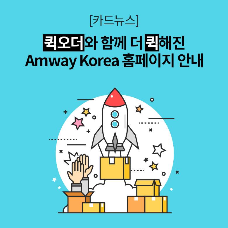퀵오더와 함께 더 퀵해진 Amway Korea 홈페이지 안내