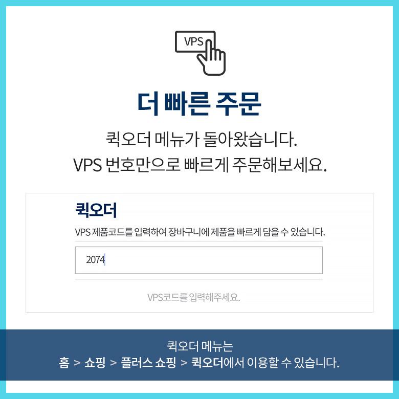 더 빠른 주문 : 퀵 오더 메뉴가 돌아왔습니다. VPS번호만으로 빠르게 주문해보세요.