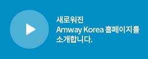 새로워진 Amway Korea 홈페이지를 소개합니다.