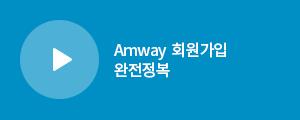 Amway 회원가입 완전정복