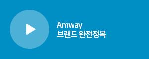 Amway 브랜드 완전정복