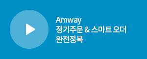 Amway 정기주문 & 스마트 오더 완전정복