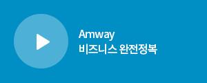 Amway 비즈니스 완전정복